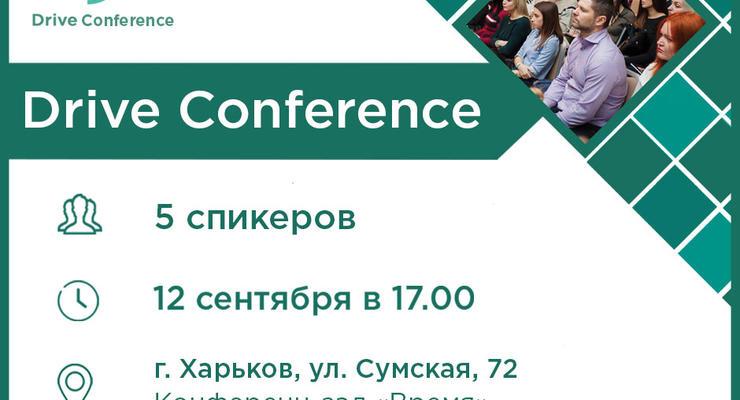 В Харькове пройдет Drive conference