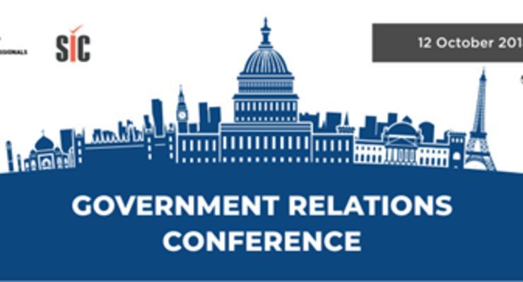 В Брюсселе в октябре пройдет международный GR форум