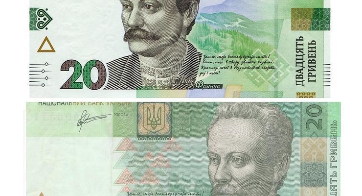 В Украине официально введена в оборот новая 20-гривневая купюра