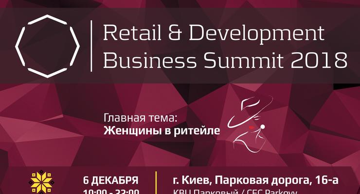 """В декабре 2018 года пройдет бизнес-саммит, посвященный теме """"Женщины в ритейле"""""""