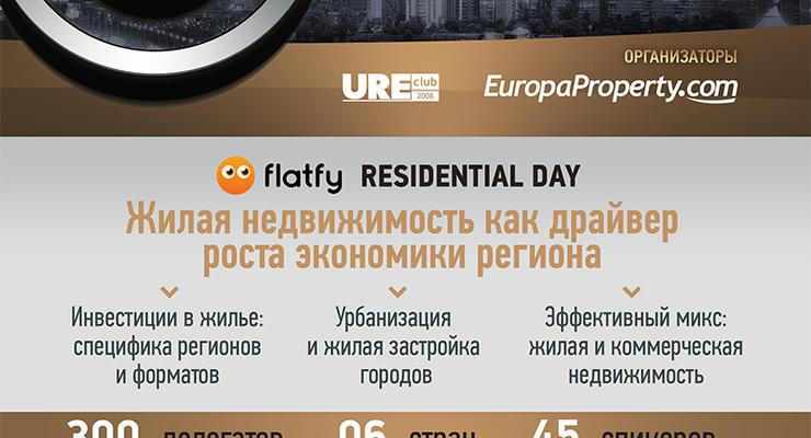 26 ноября состоится форум по недвижимости