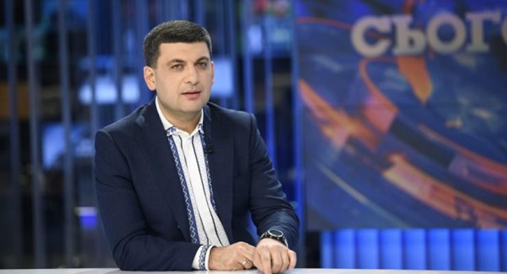 Кабмин выделил на монетизацию субсидий около 6 миллиардов гривен - Гройсман