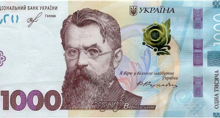 Национальный банк Украины вводит в обращение новую банкноту номиналом 1000 гривен