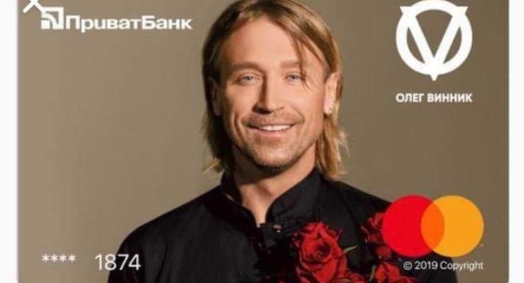 Приватбанк будет печатать на карточках фото украинских звезд
