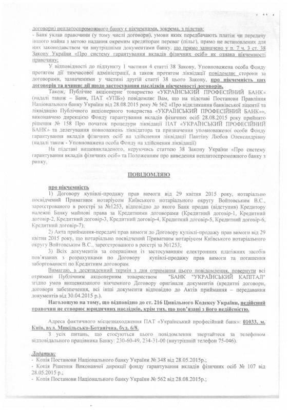 Банк 'Украинский капитал' подозревают в рейдерстве