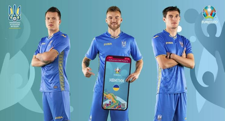 Как купить билеты на Евро-2020 украинским болельщикам