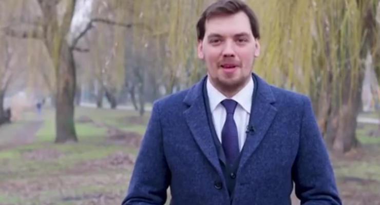 """""""Мягко говоря, не самые высокие"""": Гончарук рассказал о зарплатах в Кабмине"""