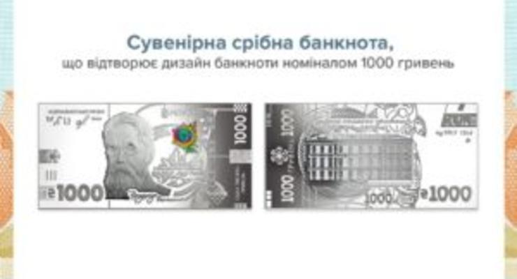 НБУ выпустил сувенирную банкноту из серебра