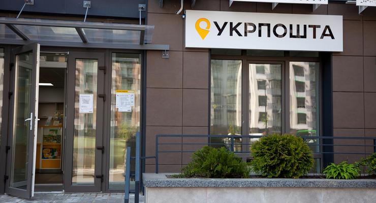 Украинцы смогут открывать банковский счет на почте