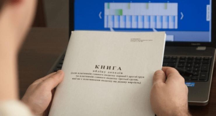 В Украине отменили книгу учета доходов для ФЛП