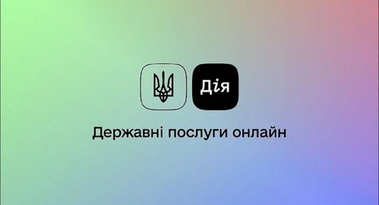 """В """"Дію"""" добавят электронное свидетельство о рождении"""