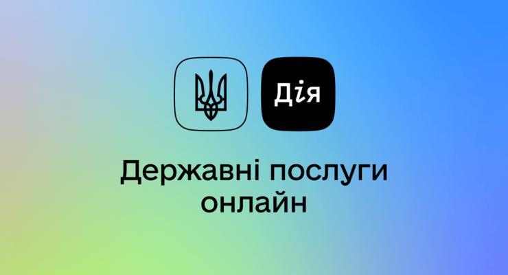 """В Минцифры презентовали """"Дія"""" 2.0: Что доступно в обновлении приложения"""