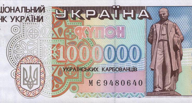 28 лет назад в Украине появились свои деньги: Как это было