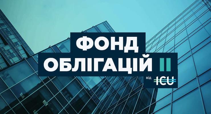 ICU начинает размещение нового фонда облигаций на 500 млн грн