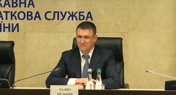 Новый руководитель ГФС Вадим Мельник обещает ликвидацию теневых схем