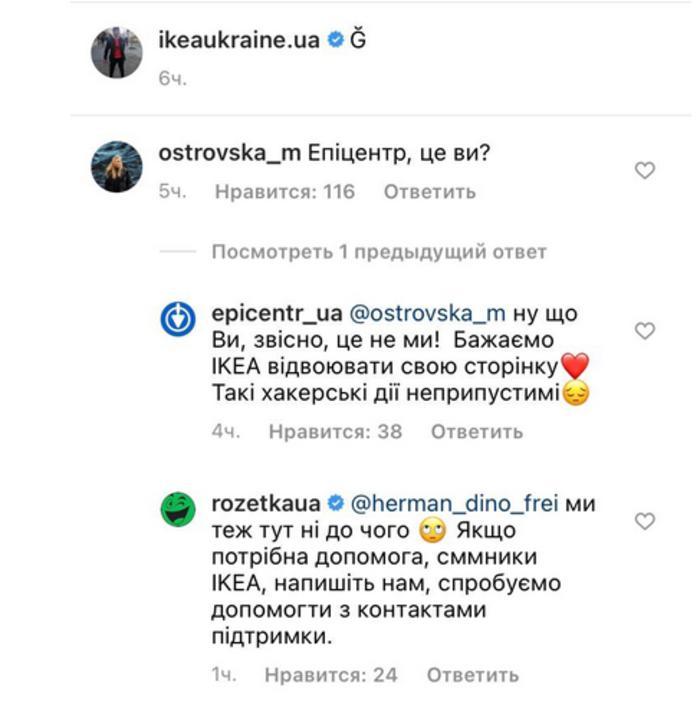 Взломанная инстаграм-страница магазина IKEA