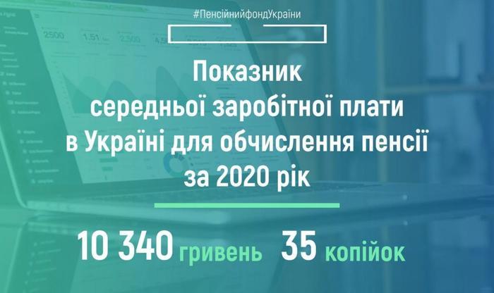 В пенсионном фонде утвредили среднюю зарплату украинцев