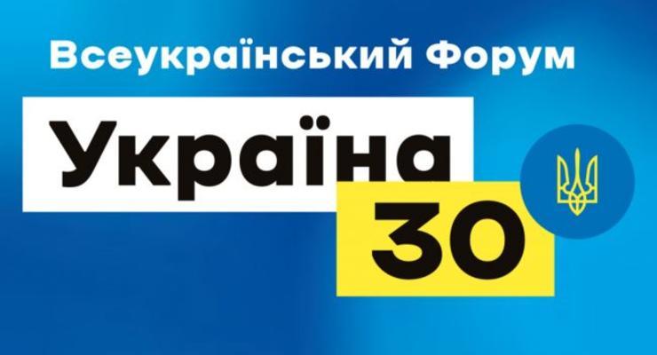 "Форум ""Украина 30"": Стала известна тематика следующих встреч"