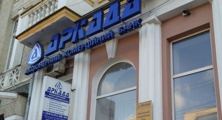 """Против владельца банка """"Аркада"""" открыто несколько уголовных производств"""