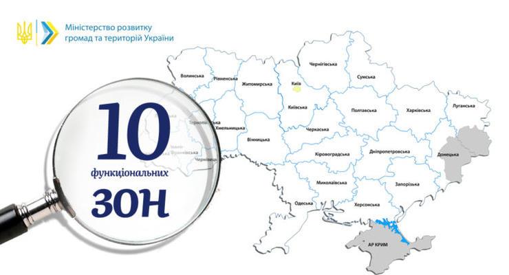 Украину разделят на 10 функциональных зон - Минрегионов