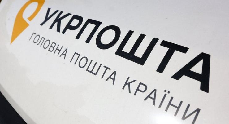 """""""Укрпошта"""" просит повысить тарифы на доставку пенсий, иначе будут последствия"""