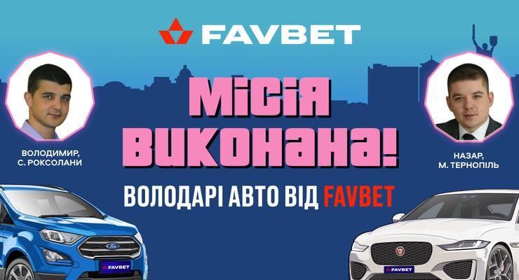 В'ячеслав Шевчук привітав перших власників авто від Favbet (відео)