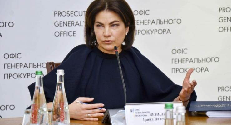 Ирина Венедиктова опубликовала свою декларацию: Чего и сколько у генпрокурора Украины