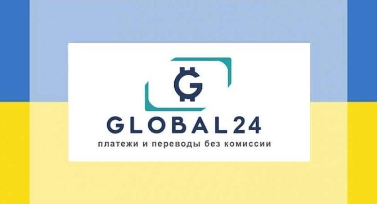 Счета GLOBALMONEY были арестованы как вещдок в уголовном производстве, -  СМИ