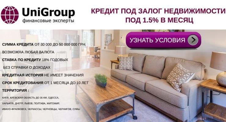 Где и как быстро оформить кредит под залог квартиры?