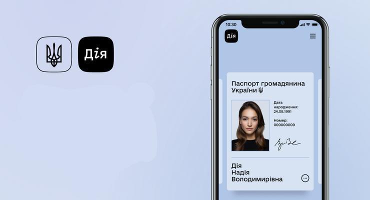 Электронные паспорта в Украине приравняли к обычным: Подписан закон