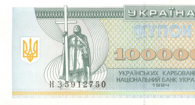 Вместо гривны в Украине могли быть карбованцы или украинские доллары - НБУ