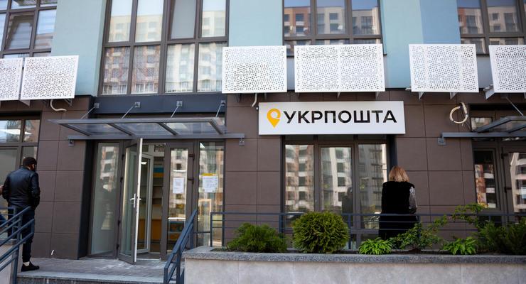 """""""Укрпочта"""" заявила о планах приобрести банк"""