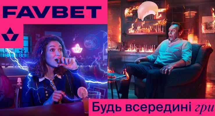 Не кричать, не обещать выигрыши и не приглашать звезд, - FAVBET и BANDA меняют отношение общества к ставкам