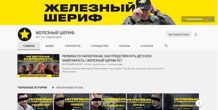 Дмитрий Стрижов - эксперт по безопасности YouTube-канала Железный Шериф