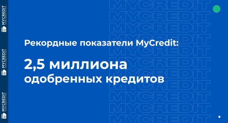 Рекорд MyCredit: 2,5 миллиона одобренных кредитов