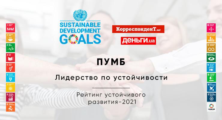 Миссия – помочь украинскому бизнесу выстоять и поддержать розничных клиентов