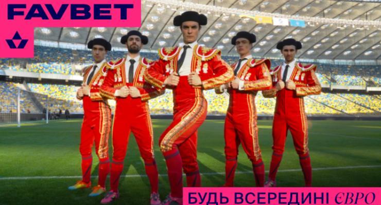 Накануне Евро-2020 FAVBET предлагает вспомнить свой самый яркий матч