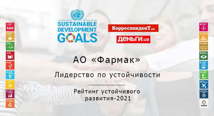 Почему устойчивое развитие - ситуация win-win