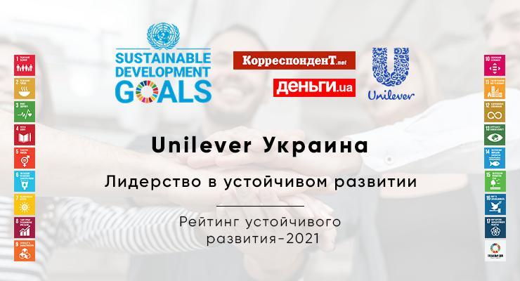 Устойчивость управления: как это делается в Unilever