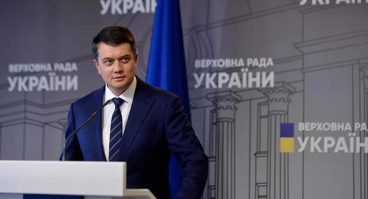 Разумкова отстранили с должности спикера Рады