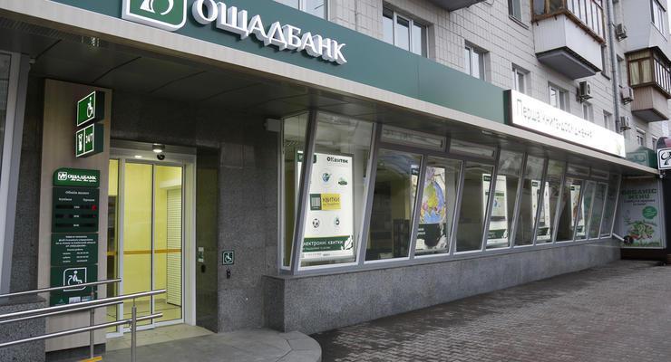 Ощадбанк начнет закрывать свои отделения в Украине — требование Кабмина